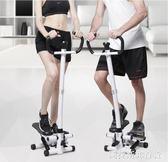 迷你踏步機家用靜音多功能扶手腳踏機運動健身器材   圖拉斯3C百貨
