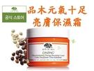 品木宣言 ORIGINS 元氣保濕霜 晚安面膜 乳液 涷膜 滋養 免沖洗 睡眠 精華液