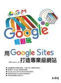 (二手書)Google輕鬆玩,用Google sites打造專業級網站