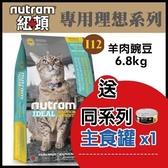 【送同系列主食罐*1】*KING*【免運】紐頓《專業理想系列-I12體重控制貓/雞肉碗豆配方》6.8kg