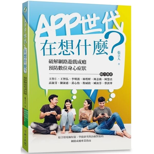 APP世代在想什麼:破解網路遊戲成癮、預防數位身心症狀
