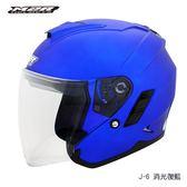 【東門城】M2R J-6 素色(消光藍) 3/4罩安全帽 情侶帽 內墨鏡 人身部品