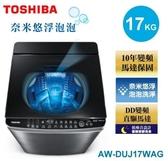 周末下殺(TOSHIBA東芝)17公斤奈米悠浮泡泡洗衣機 AW-DUJ17WAG 含標準安裝