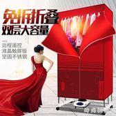 220v 干衣機烘干機家用速干烘衣機風干機烘衣服哄干衣架zzy7052 『美好時光』