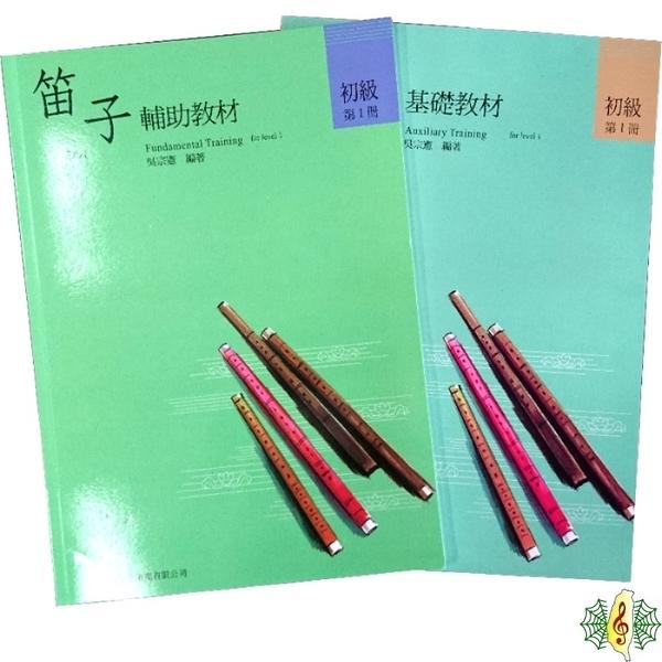 中國笛 珍琴 笛子 基礎教材(一) 輔助教材(一) 采風 吳宗憲 梆笛 曲笛 教材 書籍 課本(繁體)