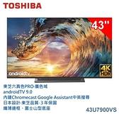 這邊有送安裝喔!! (TOSHIBA東芝)43吋安卓4K液晶顯示器 43U7900VS 含運送標準安裝
