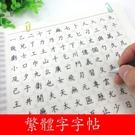 繁體字貼 繁體字字帖硬筆簡體對照香港台灣兒童小學生練字描紅本詩詞成人常用學習字 麗人印象