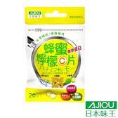 日本味王- 膠原蜂蜜檸檬C口含片 (20粒/包)