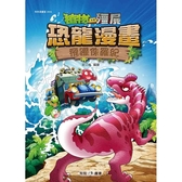 植物大戰殭屍:恐龍漫畫4飛躍侏羅紀