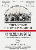 (二手書)理性選民的神話:我們為什麼選出笨蛋?民主的悖論與瘋狂
