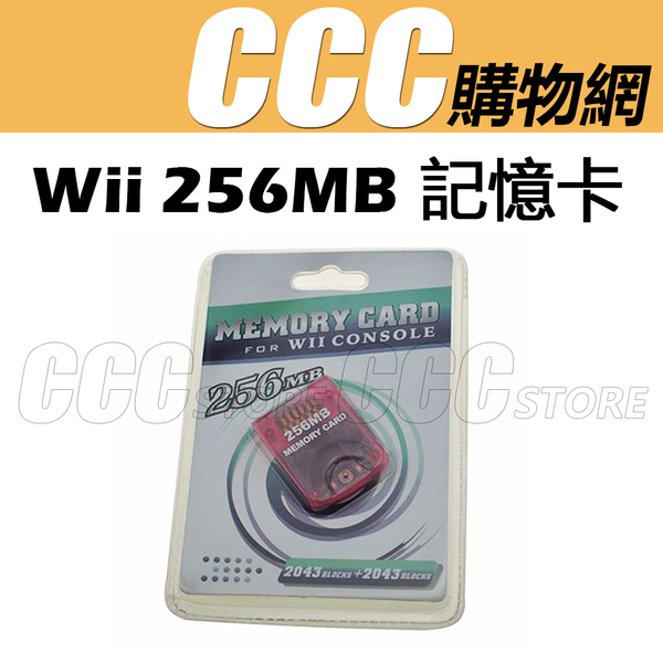 Wii 256MB記憶卡 Wii記憶卡 WII主機 NGC記憶卡 遊戲儲存卡