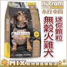 ◆MIX米克斯◆紐頓.T27無榖全犬(火雞+雞肉+鴨肉)【迷你顆粒6.8KG】成幼犬狗飼料