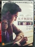 挖寶二手片-P01-440-正版DVD-電影【天才無限家】-戴夫帕托 傑瑞米艾朗(直購價)