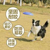 狗狗玩具狗狗飛盤邊牧金毛拉布拉多大型犬訓狗軟飛盤飛碟 貝芙莉女鞋