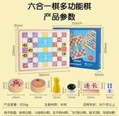飛行棋盤游戲多功能兒童
