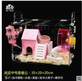 倉鼠寶寶亞克力倉鼠籠子金絲熊籠單層透明超大別墅用品玩具 非凡小鋪LX