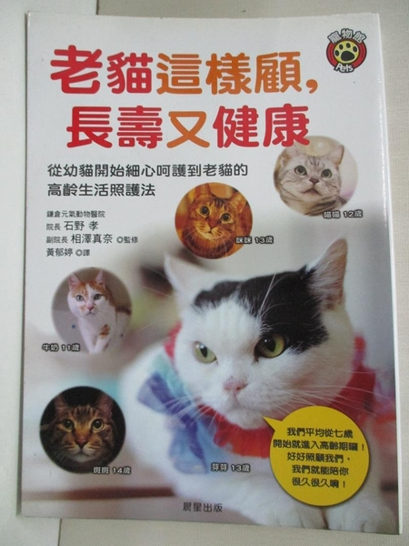 【書寶二手書T1/寵物_KNT】老貓這樣顧,長壽又健康_石野孝, 相澤真奈,  黃郁婷