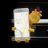 車載手機支架卡扣式卡通導航支撐架出風口多功能創意汽車用手機座 〖korea時尚記〗