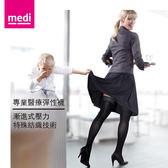 美締 medi 專業醫療彈性襪 優雅型大腿襪 ccl.2  (黑色、露趾)。單只,德國進口【杏一】