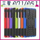 三星 GALAXY A71 A51 輪胎紋手機殼 全包邊背蓋 矽膠保護殼 支架保護套 PC+TPU手機套 蜘蛛紋 炫紋