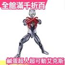 【艾克斯】日本 超可動 鹹蛋超人 超人力霸王 奧特曼 Ultraman 禮物 低單價 CP值高【小福部屋】