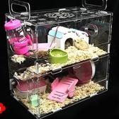 倉鼠籠子亞克力透明單雙三層豪華超大別墅金絲熊寶寶城堡套裝【快速出貨八五鉅惠】