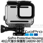 GoPro Protective Housing 40公尺潛水保護殼 (0利率 免運 台閔公司貨) ABDIV-001 40米潛水盒 適用HERO 7 銀 白