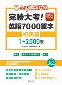 完勝大考英語7000單字:初級篇1~2500字