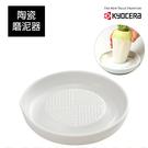 【KYOCERA】日本京瓷陶瓷蔬果磨泥器