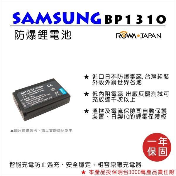 攝彩@樂華 FOR SAMSUNG BP-1310 副廠電池 BP1310 三星相機鋰電池 保固一年 全新公司貨