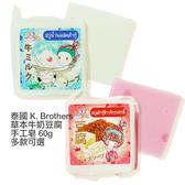 泰國 K. Brothers 草本牛奶豆腐手工皂 60g 多款可選 香米皂 牛奶皂 山羊奶【小紅帽美妝】