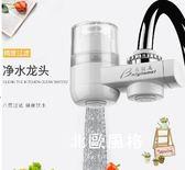 濾水器水龍頭凈水器家用直飲凈水機自來水過濾器廚房水龍頭過濾器(七夕情人節)