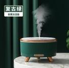 噴霧器 自動香薰機加濕器香氛精油噴霧化擴香機家用臥室小型助睡眠【快速出貨八折鉅惠】
