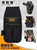 工具腰包多功能維修袋小號加厚帆布電工腰帶電鉆工具包男 艾美時尚衣櫥