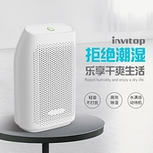 除濕器 invitop除濕機家用抽濕機小型除濕器臥室迷你吸濕靜音防潮干燥機 宜品居家
