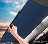 汽車遮陽簾防曬隔熱遮陽擋車用遮光窗簾前擋遮陽板自動伸縮擋陽板 流行花園YYJ