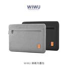 【愛瘋潮】WiWU 13.3 吋 鋒範內膽包 防水 抗震 防撞角設計