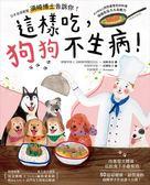 這樣吃,狗狗不生病!:日本首席獸醫須崎博士告訴你!4步驟做出狗狗最愛吃的料理,..