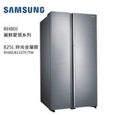 SAMSUNG三星【RH80J81327F/TW】825公升藏鮮愛現門對開冰箱