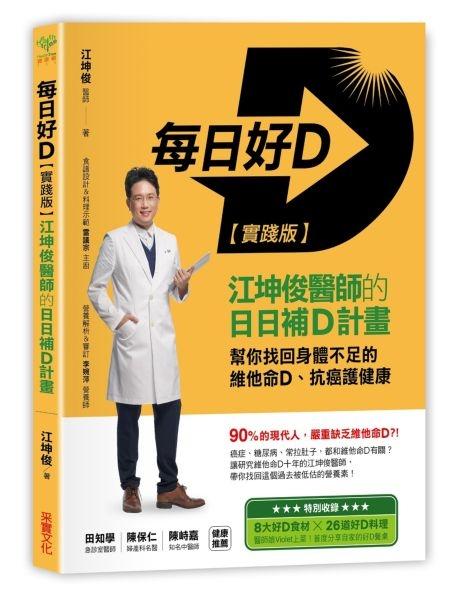 每日好D【實踐版】:江坤俊醫師的日日補D計畫,幫你找回身體不足的...【城邦讀書花園】