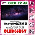 【LG】65型OLED TV 4K智慧行動連結電視《OLED65B6T》