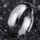戒指 魔戒鈦鋼男士戒指日韓霸氣指環王情侶對戒男女尾戒個性潮人食指戒【韓衣潮人】