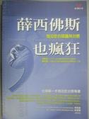 【書寶二手書T1/醫療_OGV】薛西佛斯也瘋狂-強迫症的認識與治療_湯華盛