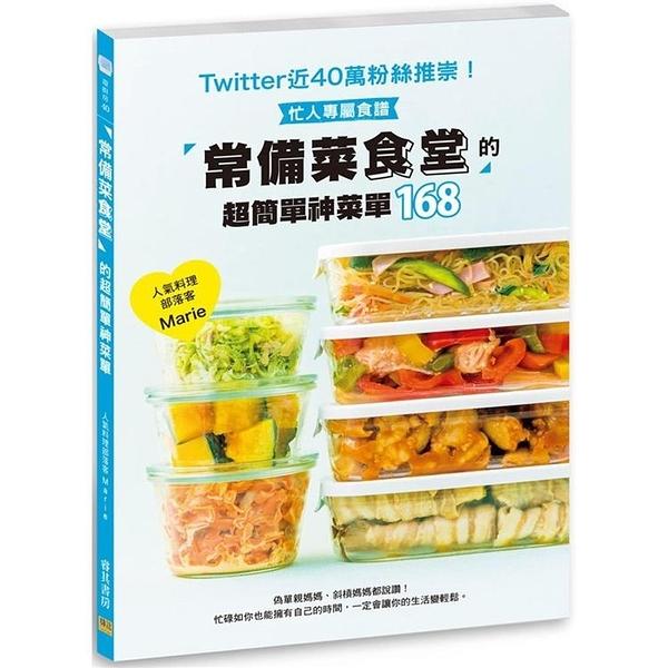 常備菜食堂 的超簡單神菜單168:Twitter近40萬粉絲推崇!忙人專屬食譜