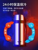 保溫水壺 哈爾斯旅行保溫保溫水壺戶外大容量保溫杯304不銹鋼保溫瓶 晶彩LX