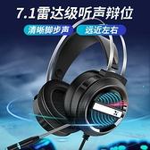 【順豐】電腦耳機頭戴式帶麥克風電競游戲吃雞聽聲辯位 夏季特惠