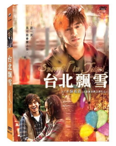 台北飄雪 DVD(購潮8)