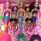 美人魚玩具3D真眼人魚公主兒童生日禮物芭芘娃娃套裝大禮盒