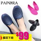 99元限時搶購輕量晴雨休閒二穿平底鞋雨鞋K0943藍/黑/粉(偏大一碼)PAPORA