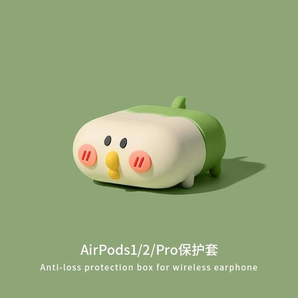 airpods保護套airpodspro蘋果耳機套airpods2二代pro無線藍牙耳機盒硅膠科炫數位